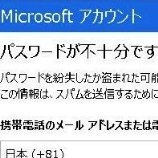 Microsoft_account_fu01.jpg