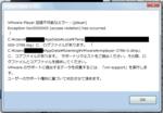 VMwarePlayer31error.png