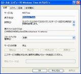 W32Time service
